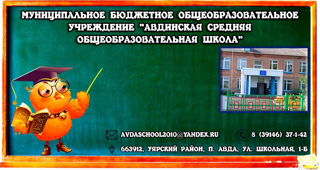 Муниципальное бюджетное общеобразовательное учреждение «Авдинская средняя общеобразовательная школа»